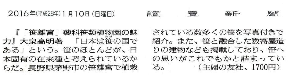 20160110読売新聞笹離宮書籍