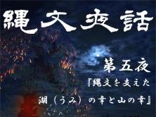 縄文夜話5