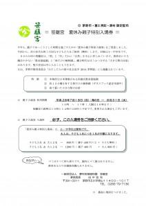 笹離宮夏休み限定親子入場券1のコピー